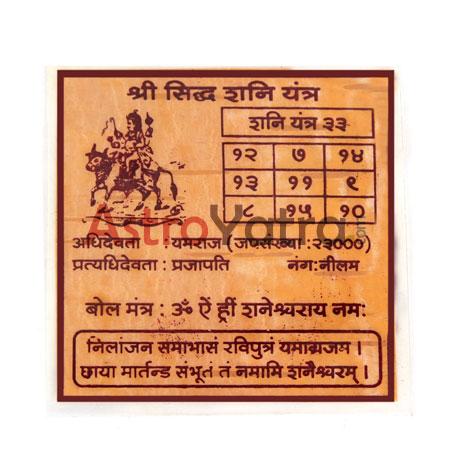 Bhoj Patra Yantra -1
